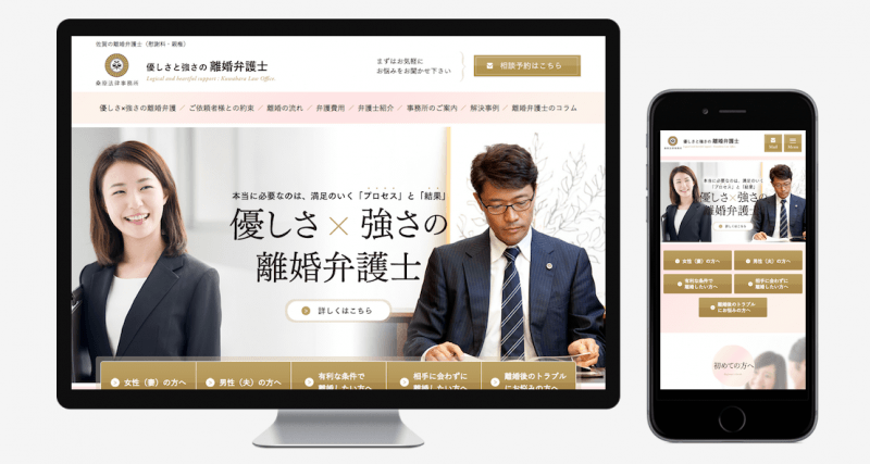 桑原法律事務所 離婚弁護専門サイト