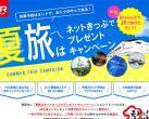 JR九州 夏旅PC