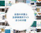 法律事務所サイトまとめ10選